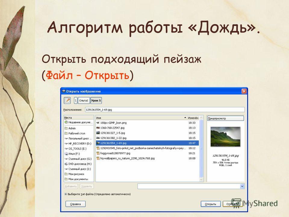 Алгоритм работы «Дождь». Открыть подходящий пейзаж (Файл – Открыть)