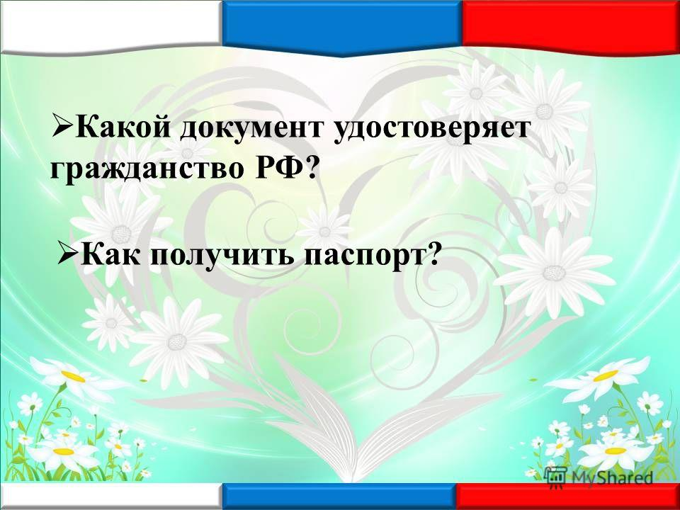 Какой документ удостоверяет гражданство РФ? Как получить паспорт?