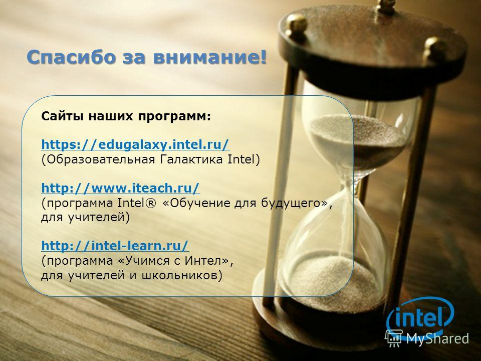 12 Copyright © 2012 Intel Corporation. All rights reserved. Intel, the Intel logo, and Intel Teach Program are trademarks of Intel Corporation in the U.S. and other countries. *Other names and brands may be claimed as the property of others. Спасибо