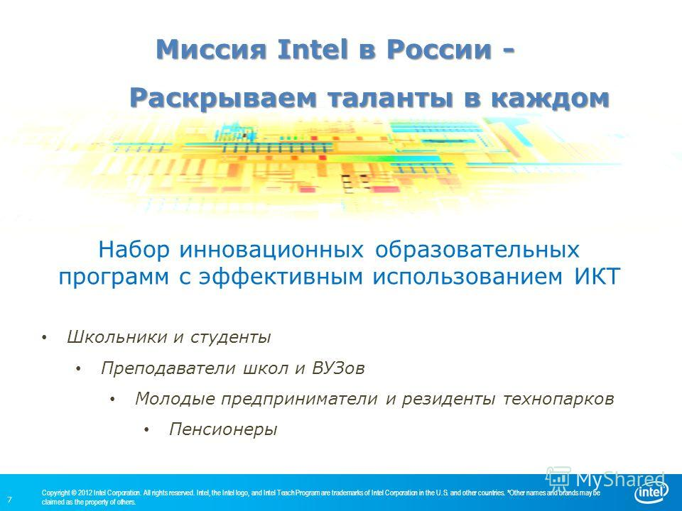 7 Copyright © 2012 Intel Corporation. All rights reserved. Intel, the Intel logo, and Intel Teach Program are trademarks of Intel Corporation in the U.S. and other countries. *Other names and brands may be claimed as the property of others. Миссия In