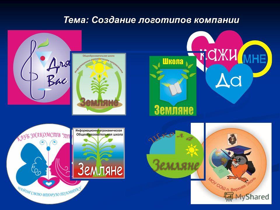 Тема: Создание логотипов компании