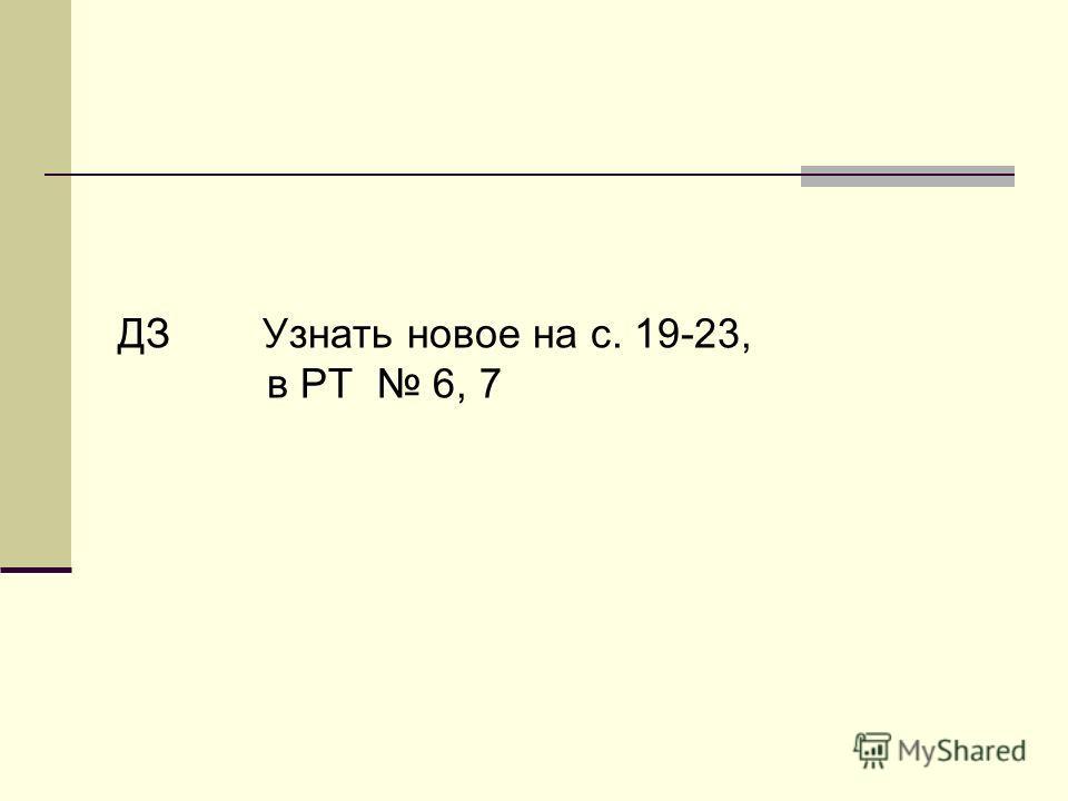 ДЗ Узнать новое на с. 19-23, в РТ 6, 7