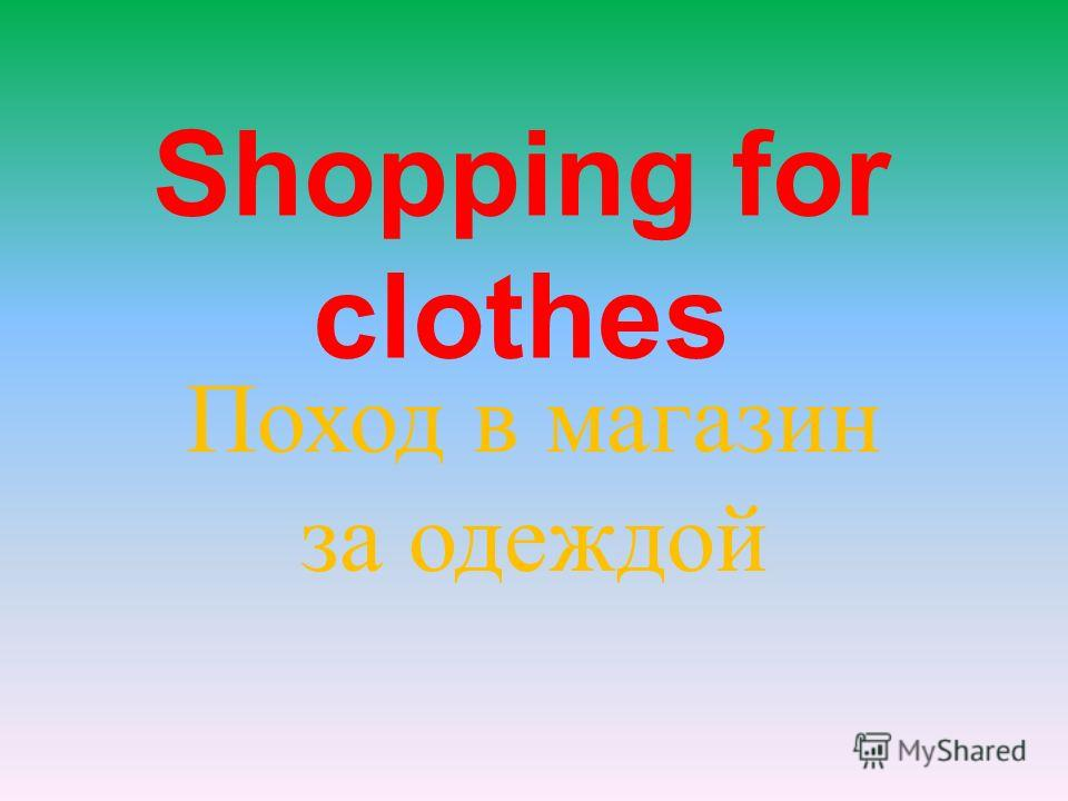 Shopping for clothes Поход в магазин за одеждой
