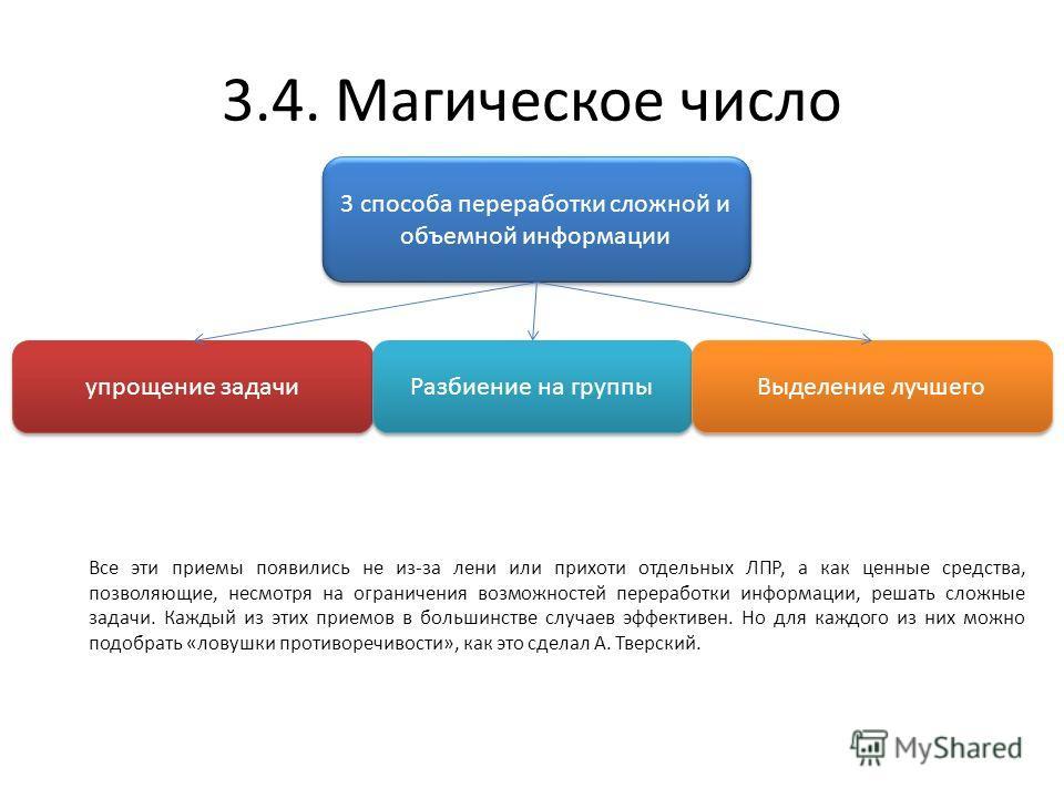 3.4. Магическое число Все эти приемы появились не из-за лени или прихоти отдельных ЛПР, а как ценные средства, позволяющие, несмотря на ограничения возможностей переработки информации, решать сложные задачи. Каждый из этих приемов в большинстве случа