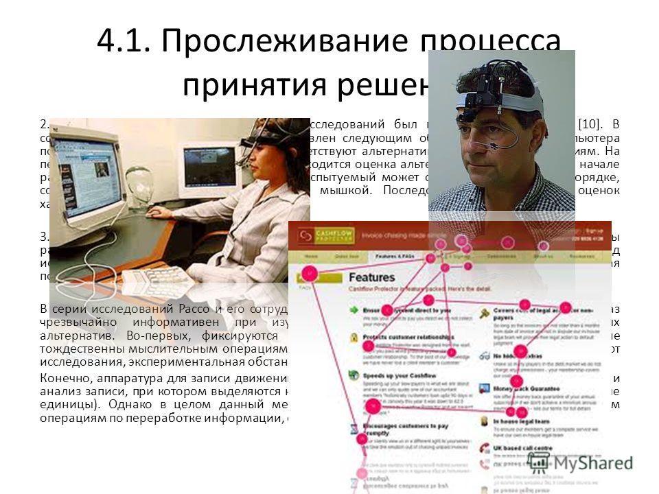 4.1. Прослеживание процесса принятия решений 2. Информационная доска. Этот способ исследований был предложен Д. Пейном [10]. В современном виде он может быть представлен следующим образом. На экране компьютера появляется таблица, столбцы которой соот