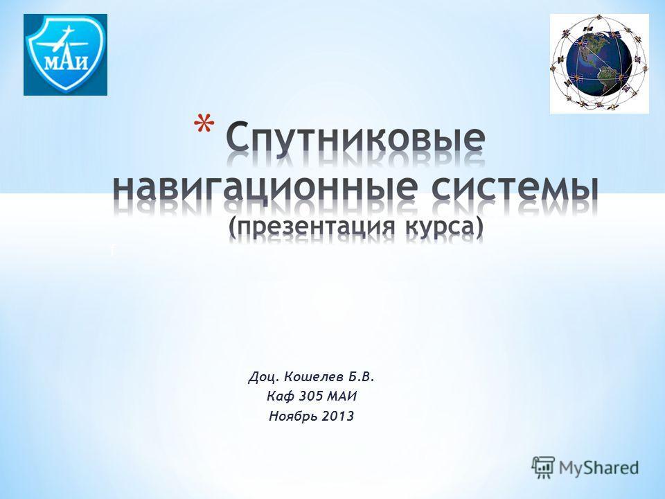 Доц. Кошелев Б.В. Каф 305 МАИ Ноябрь 2013 f