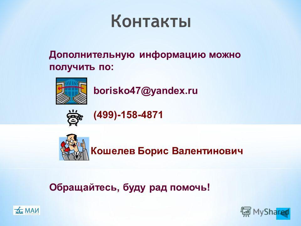 Контакты Дополнительную информацию можно получить по: borisko47@yandex.ru (499)-158-4871 Кошелев Борис Валентинович Обращайтесь, буду рад помочь!