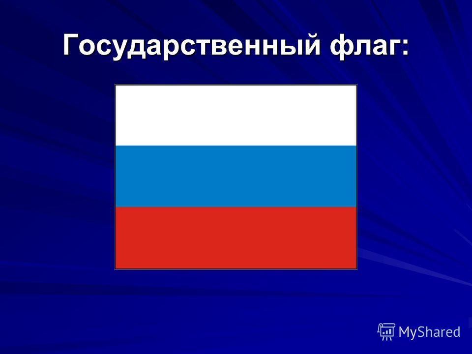 Государственный флаг: