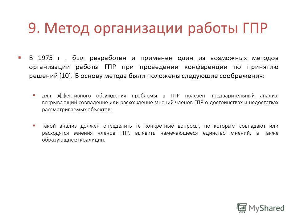 9. Метод организации работы ГПР В 1975 г. был разработан и применен один из возможных методов организации работы ГПР при проведении конференции по принятию решений [10]. В основу метода были положены следующие соображения: для эффективного обсуждения