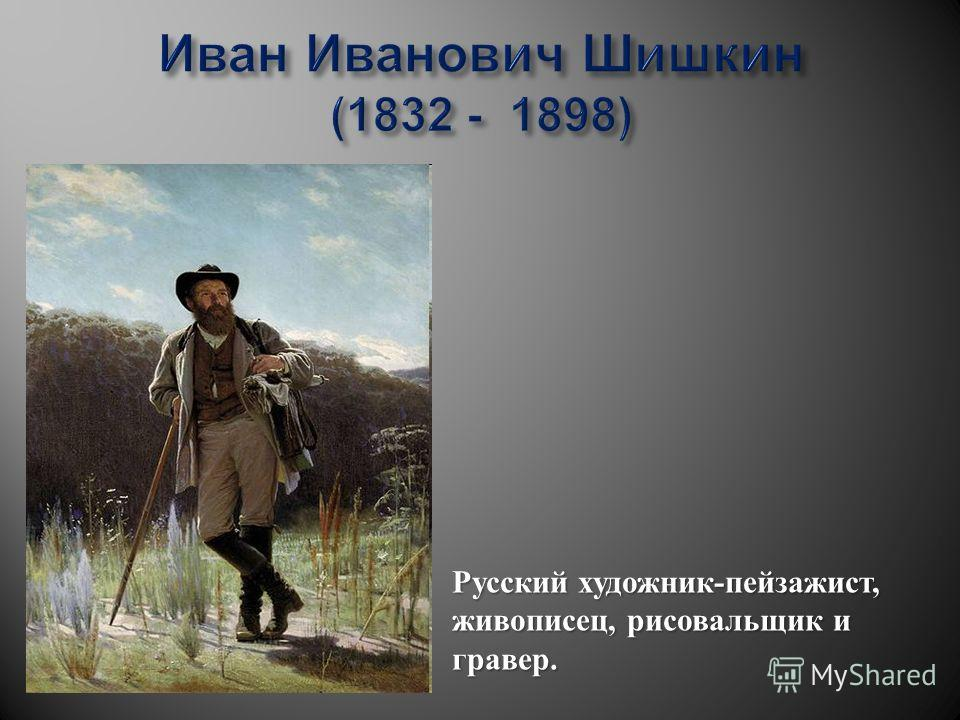 Русский художник-пейзажист, живописец, рисовальщик и гравер.