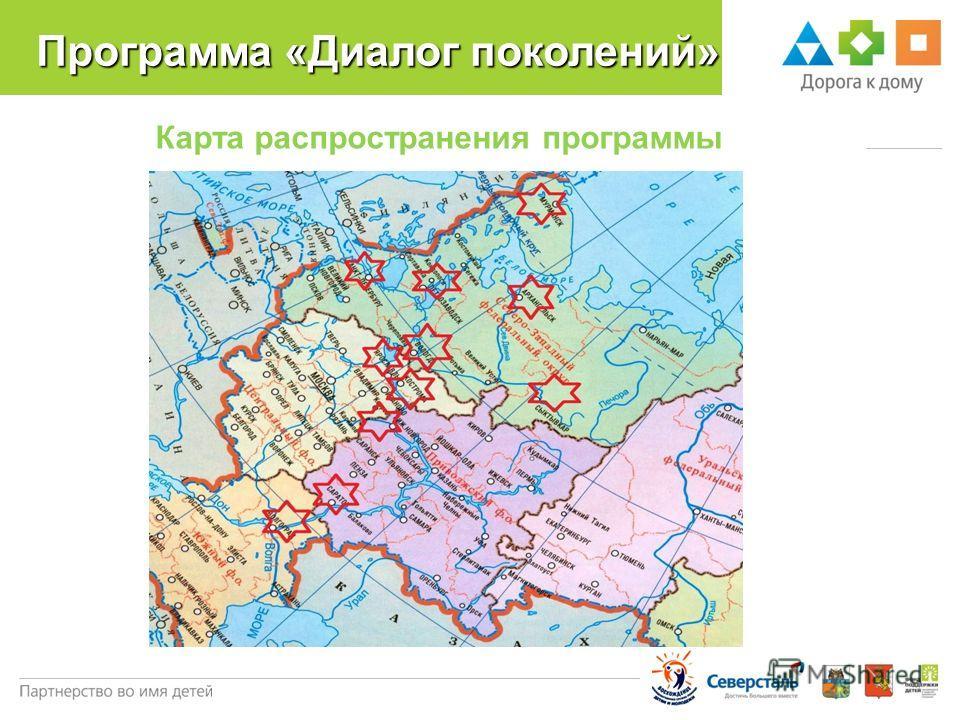 Программа «Диалог поколений» Карта распространения программы