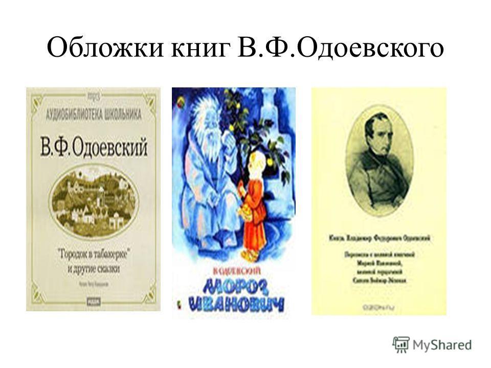 Обложки книг В.Ф.Одоевского