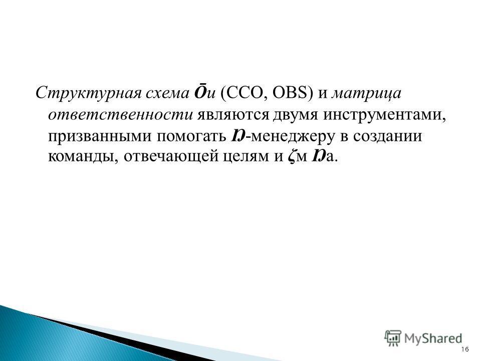 Структурная схема Ōи (ССО, OBS) и матрица ответственности являются двумя инструментами, призванными помогать Ŋ-менеджеру в создании команды, отвечающей целям и ζм Ŋа. 16