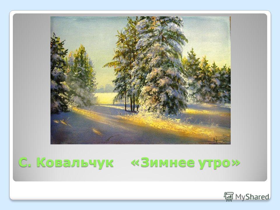 С. Ковальчук «Зимнее утро»
