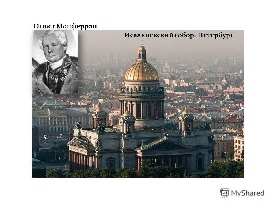 Огюст Монферран Исаакиевский собор, Петербург