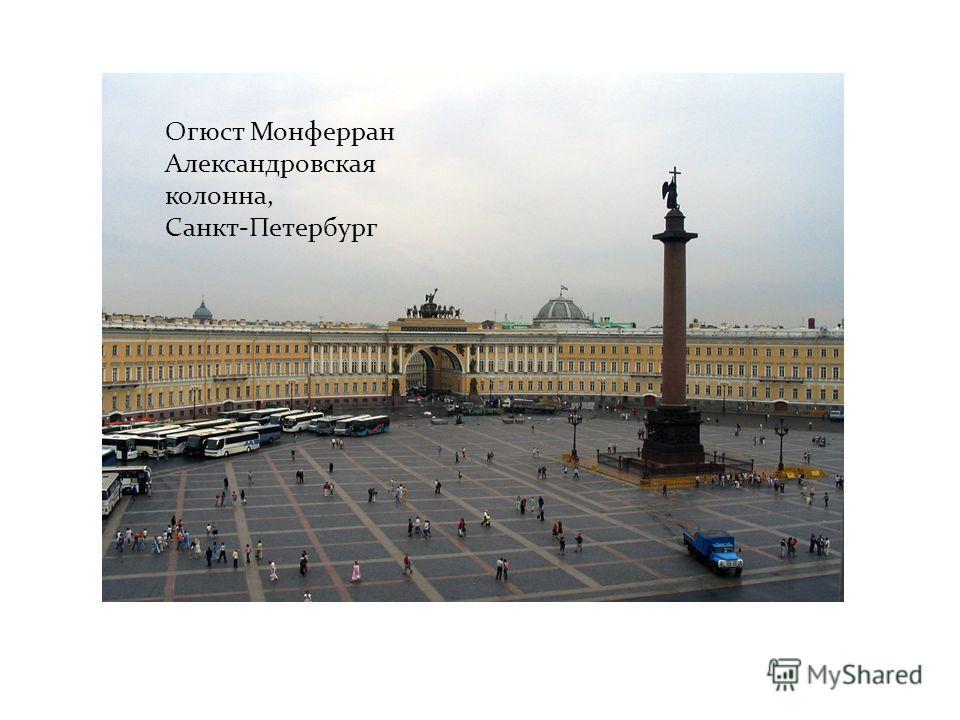 Огюст Монферран Александровская колонна, Санкт-Петербург