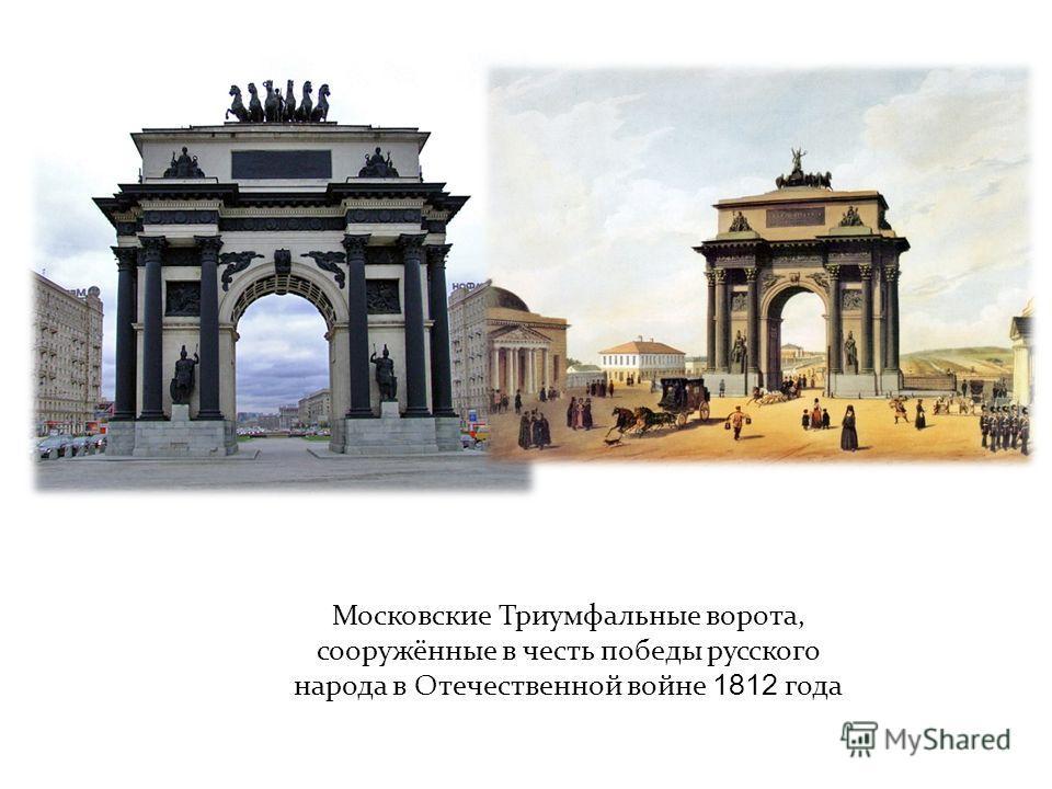 Московские Триумфальные ворота, сооружённые в честь победы русского народа в Отечественной войне 1812 года