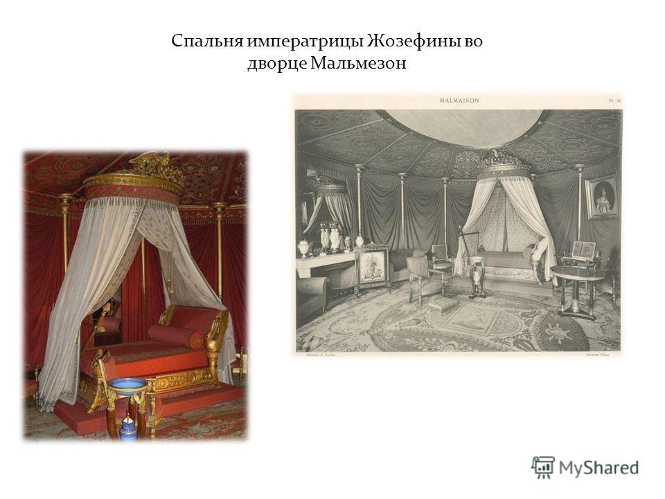 Спальня императрицы Жозефины во дворце Мальмезон