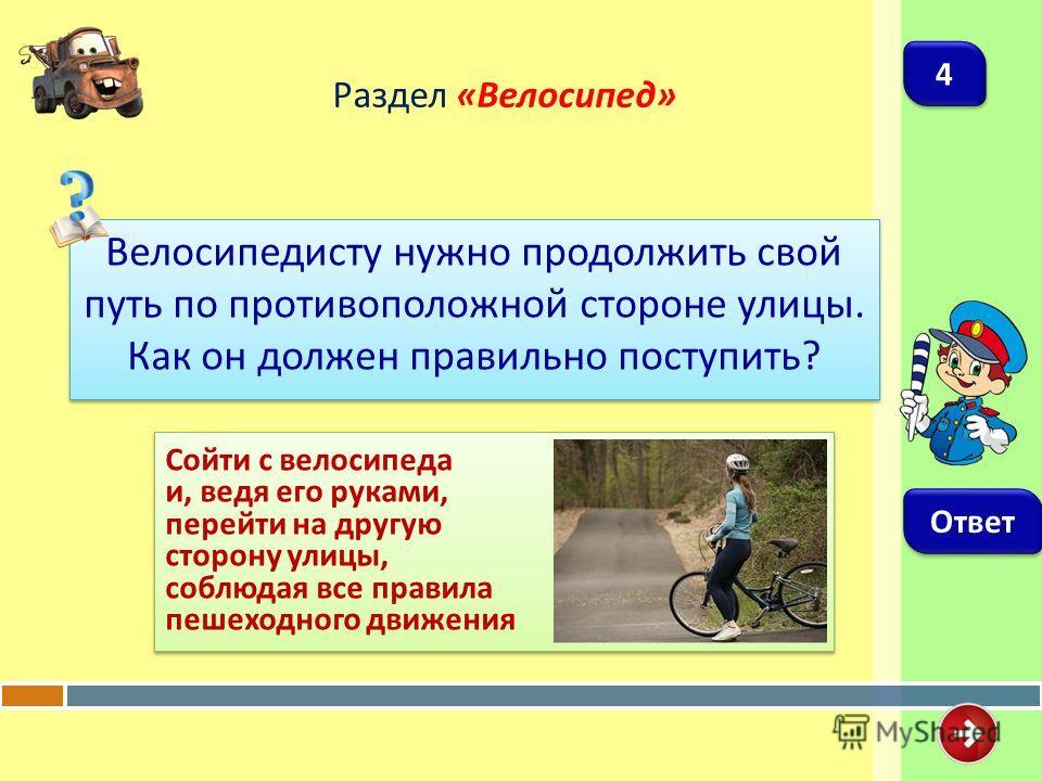 Опасно ли ездить на велосипеде, который не подобран по росту? Если да, то почему? Опасно ли ездить на велосипеде, который не подобран по росту? Если да, то почему? Ответ Раздел «Велосипед» Да, опасно. Потому, что тяжело маневрировать и останавливатьс