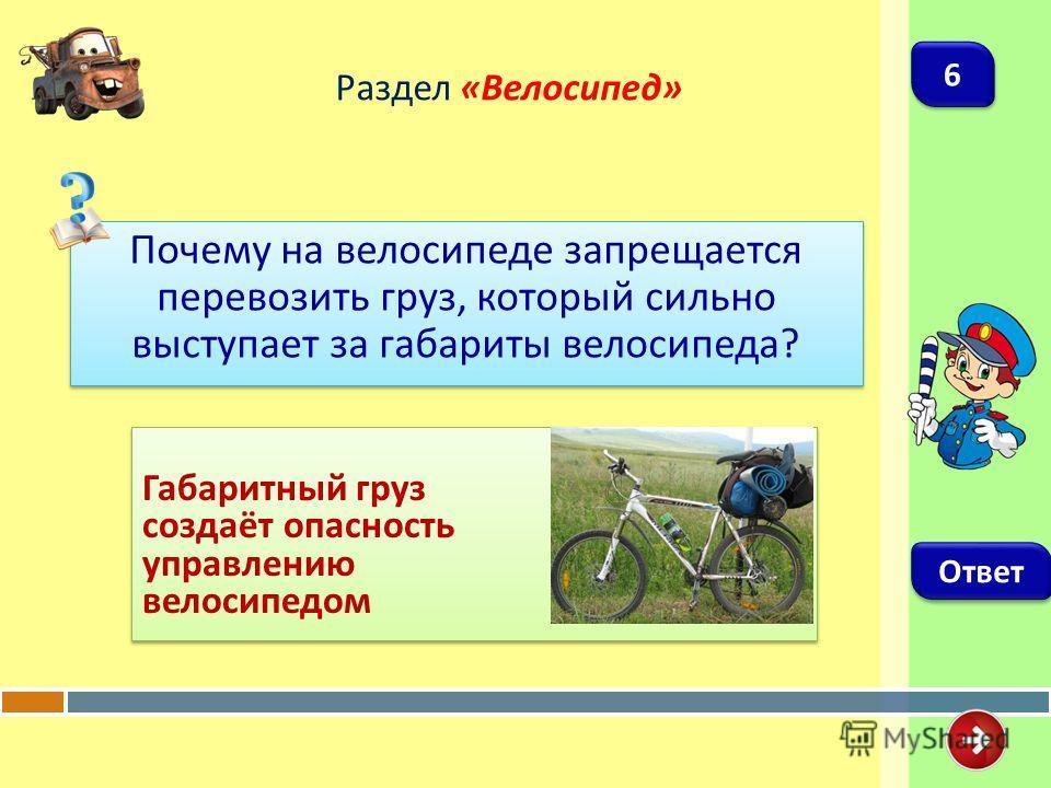 Почему велосипедисту надо быть предельно осторожным при осеннем листопаде? Ответ Раздел «Велосипед» Листья достаточно скользкие Листья достаточно скользкие 5 5