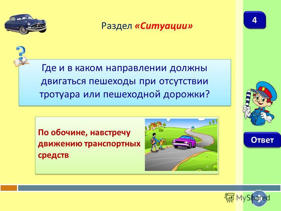 Кому должны подчиняться водители и пешеходы, если сигналы регулировщика противоречат сигналам светофора? Ответ Раздел «Ситуации» Регулировщику 3 3