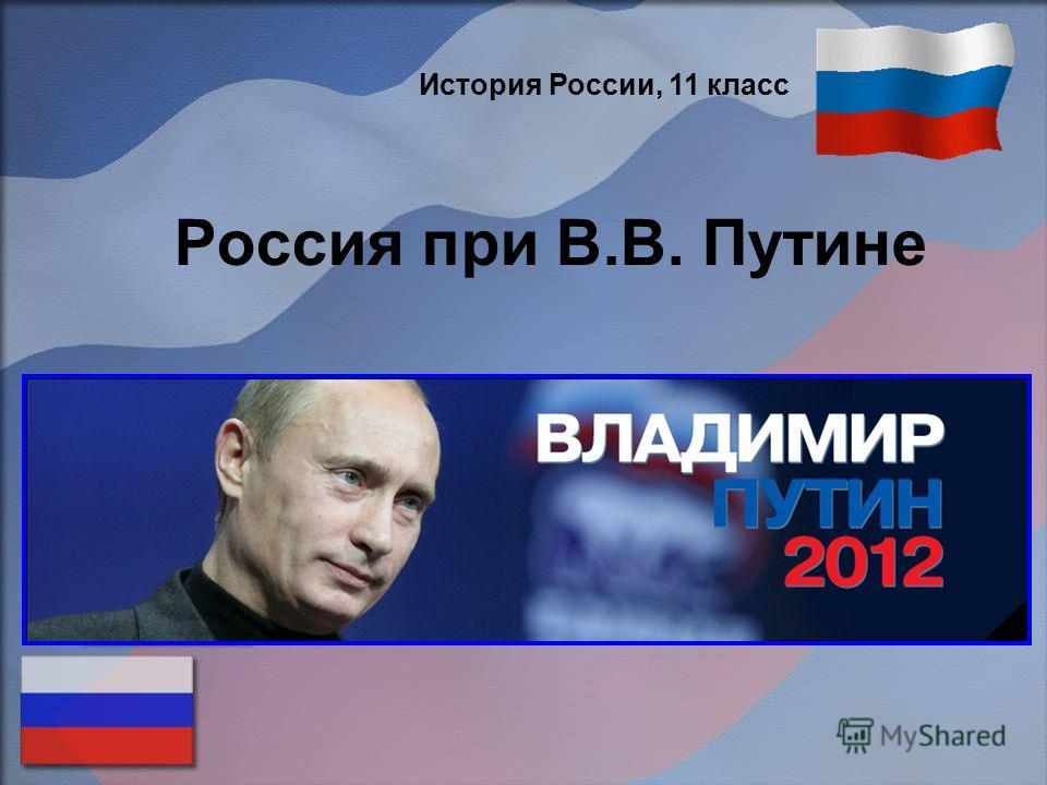 Россия при В.В. Путине История России, 11 класс