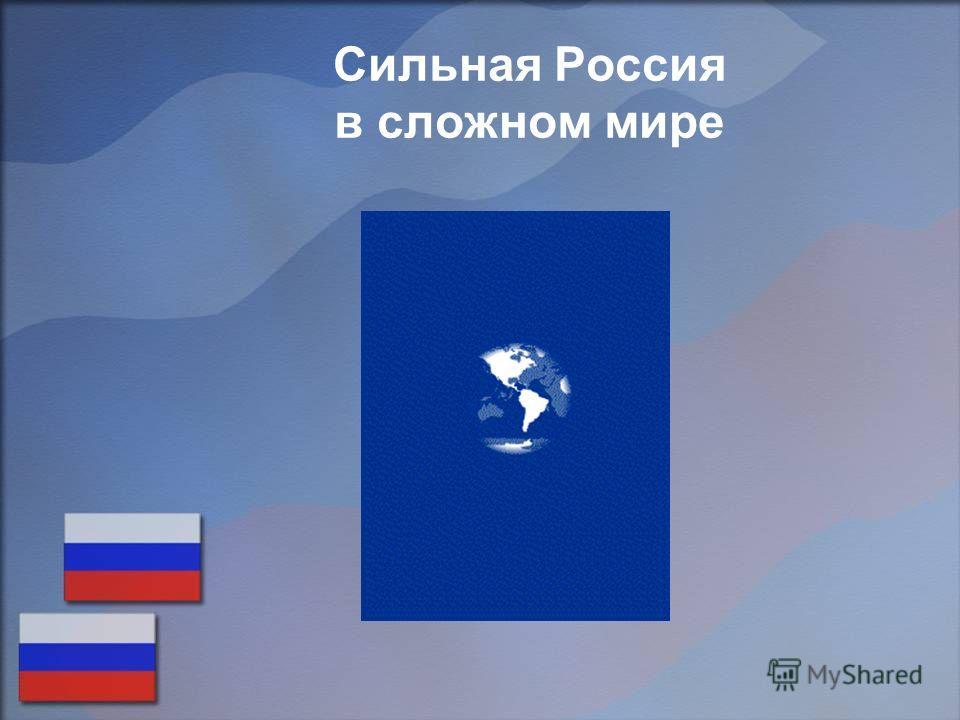 Сильная Россия в сложном мире