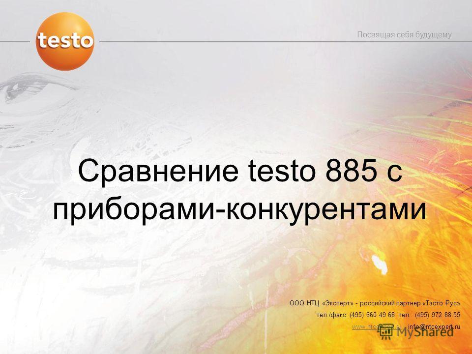 Посвящая себя будущему Сравнение testo 885 с приборами-конкурентами ООО НТЦ «Эксперт» - российский партнер «Тэсто Рус» тел./факс: (495) 660 49 68 тел.: (495) 972 88 55 www.ntcexpert.ruwww.ntcexpert.ru info@ntcexpert.ru