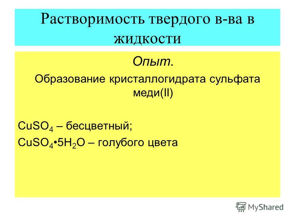 Опыт. Образование кристаллогидрата сульфата меди(II) CuSO 4 – бесцветный; CuSO 45Н 2 О – голубого цвета