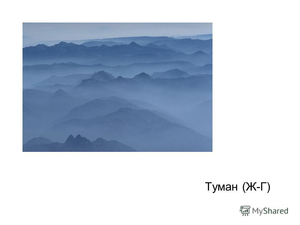 Туман (Ж-Г)