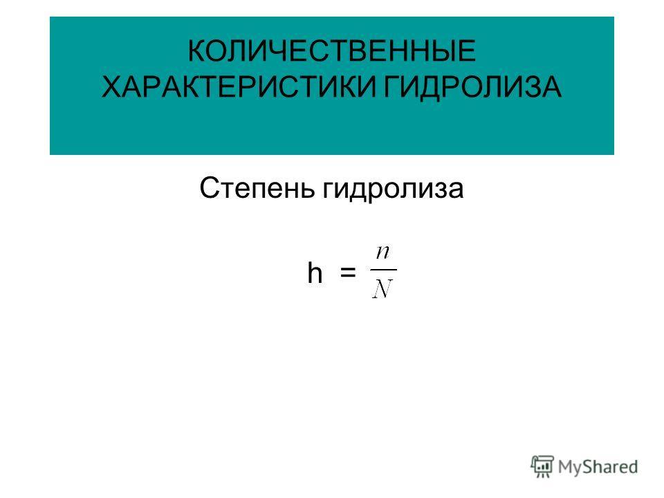КОЛИЧЕСТВЕННЫЕ ХАРАКТЕРИСТИКИ ГИДРОЛИЗА Степень гидролиза h =