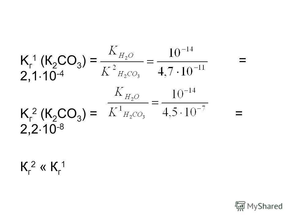 K г 1 (К 2 СО 3 ) = = 2,1 10 -4 K г 2 (К 2 СО 3 ) = = 2,2 10 -8 К г 2 « К г 1