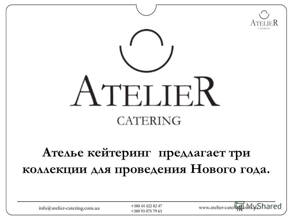 Ателье кейтеринг предлагает три коллекции для проведения Нового года.