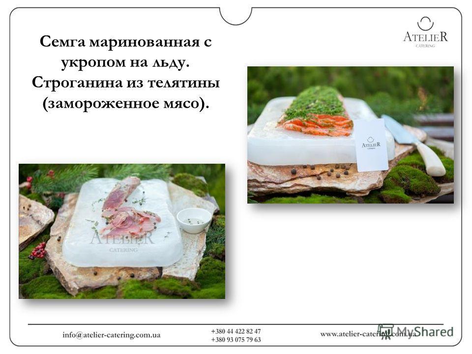 Семга маринованная с укропом на льду. Строганина из телятины (замороженное мясо).