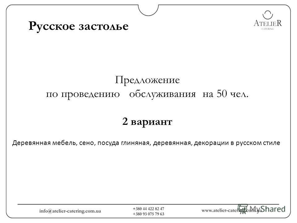 Предложение по проведению обслуживания на 50 чел. 2 вариант Деревянная мебель, сено, посуда глиняная, деревянная, декорации в русском стиле Русское застолье