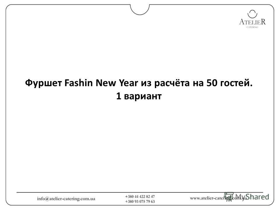 Фуршет Fashin New Year из расчёта на 50 гостей. 1 вариант