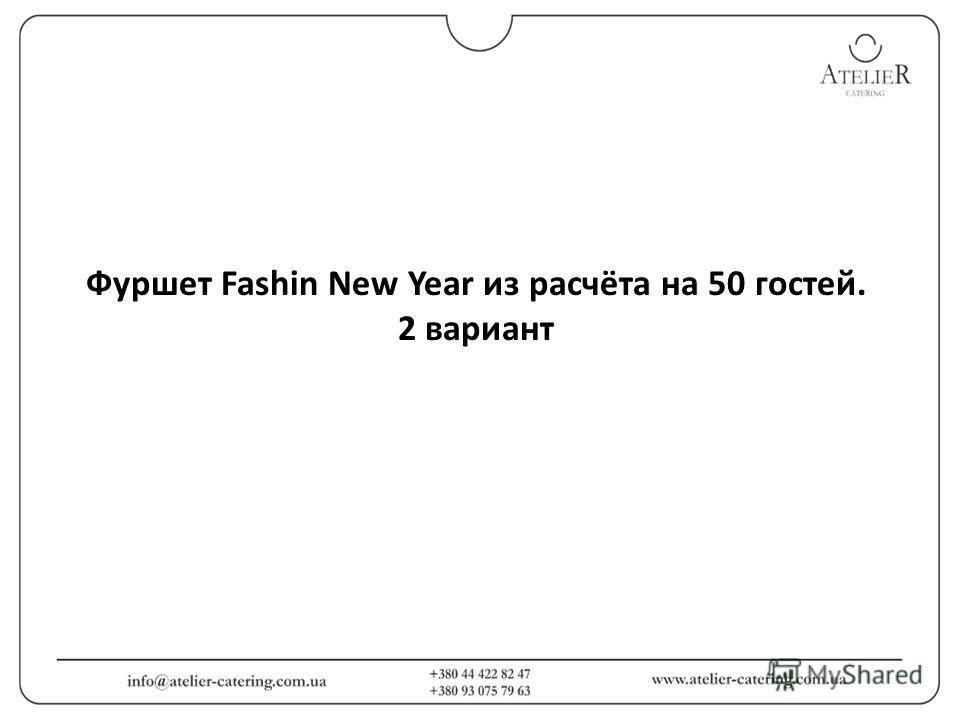 Фуршет Fashin New Year из расчёта на 50 гостей. 2 вариант