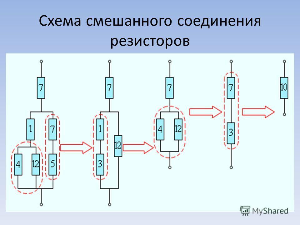 Схема смешанного соединения резисторов