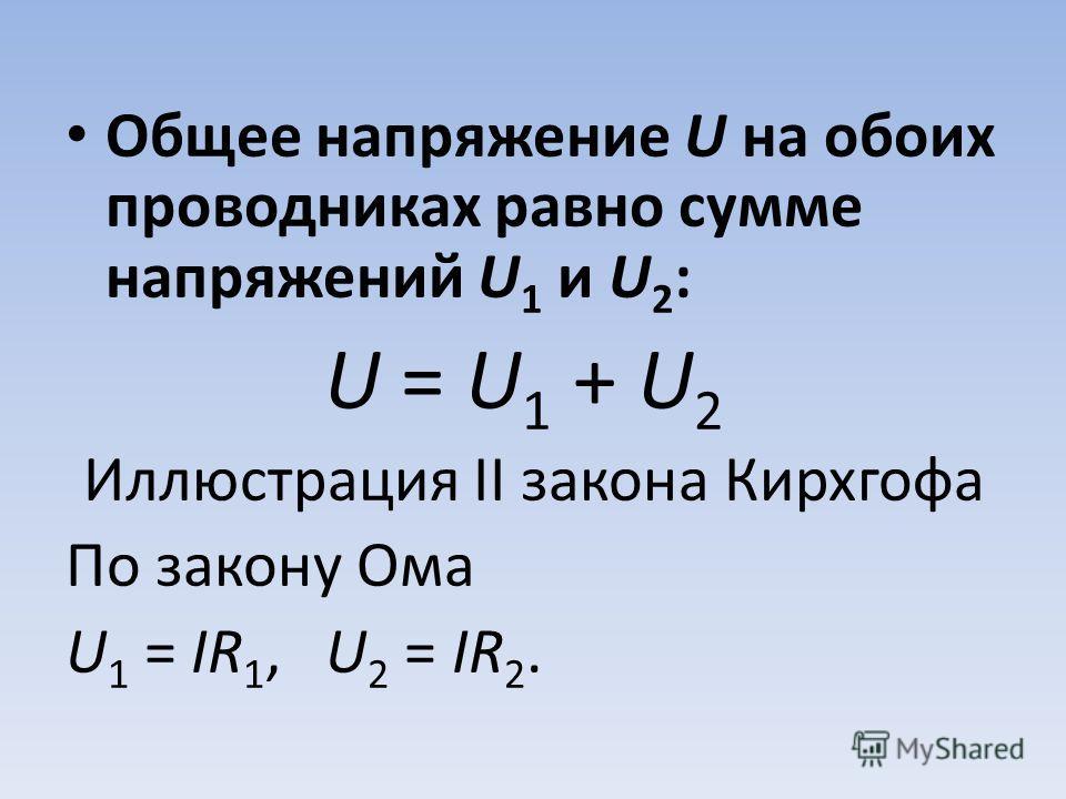 Общее напряжение U на обоих проводниках равно сумме напряжений U 1 и U 2 : U = U 1 + U 2 Иллюстрация II закона Кирхгофа По закону Ома U 1 = IR 1, U 2 = IR 2.