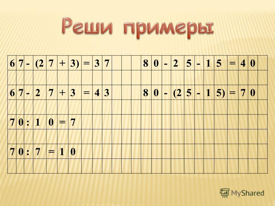 67-(27+3)=3780-25-15=40 67-27+3=43 80-(25-15)=70 70:10=7 70:7=10