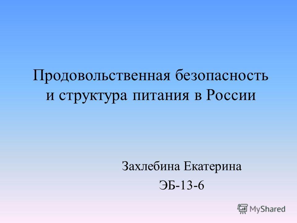 Продовольственная безопасность и структура питания в России Захлебина Екатерина ЭБ-13-6
