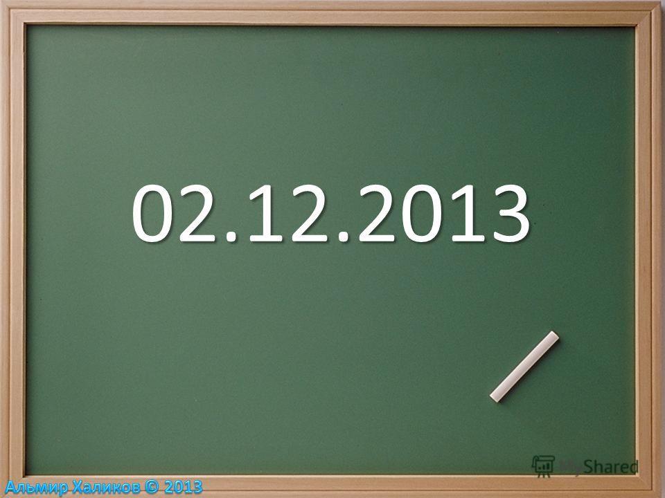 02.12.2013