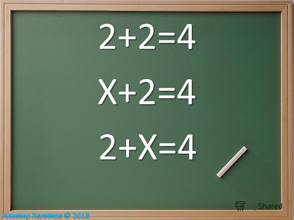 2+2=4 Х+2=4 2+Х=4