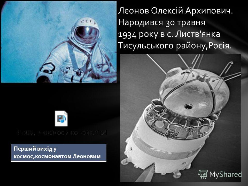 Леонов Олексій Архипович. Народився 30 травня 1934 року в с. Листв'янка Тисульського району,Росія. Перший вихід у космос,космонавтом Леоновим