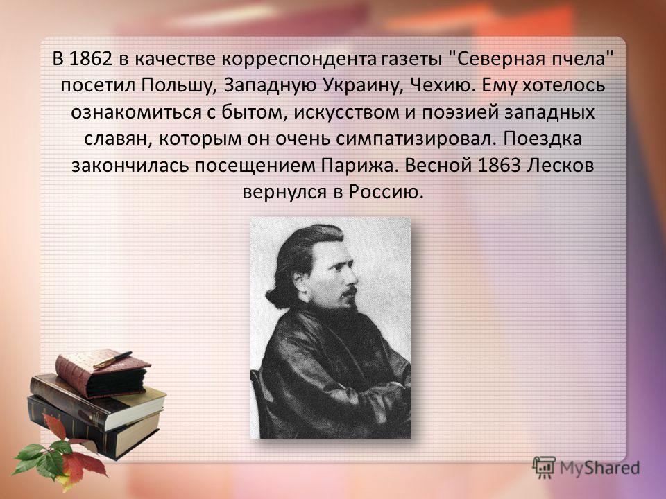В 1862 в качестве корреспондента газеты
