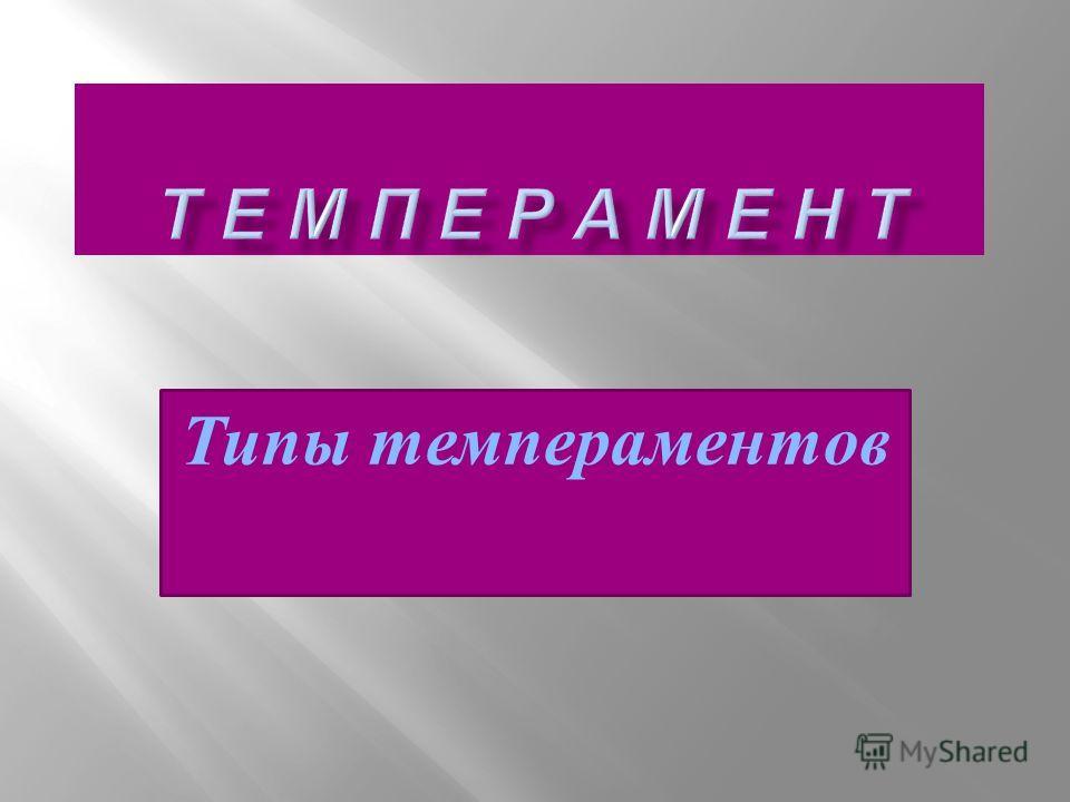Типы темпераментов