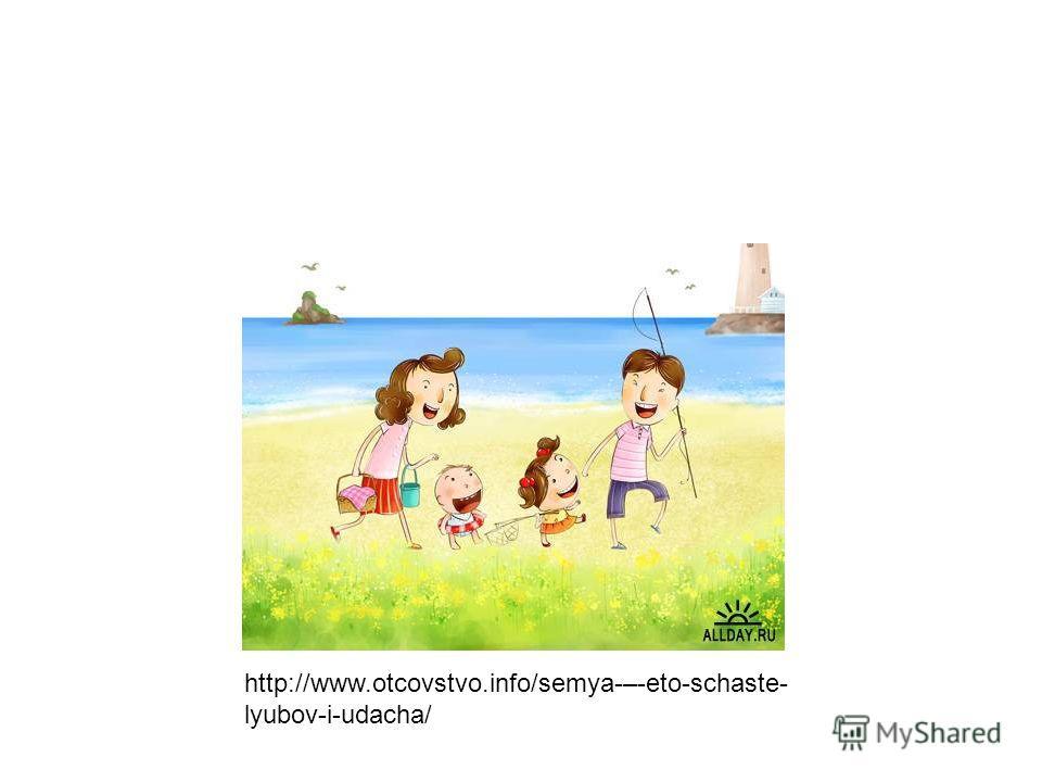 http://www.otcovstvo.info/semya-–-eto-schaste- lyubov-i-udacha/