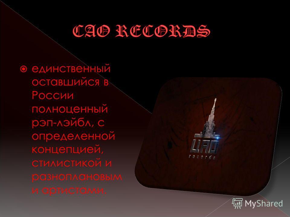 единственный оставшийся в России полноценный рэп-лэйбл, с определенной концепцией, стилистикой и разноплановым и артистами.