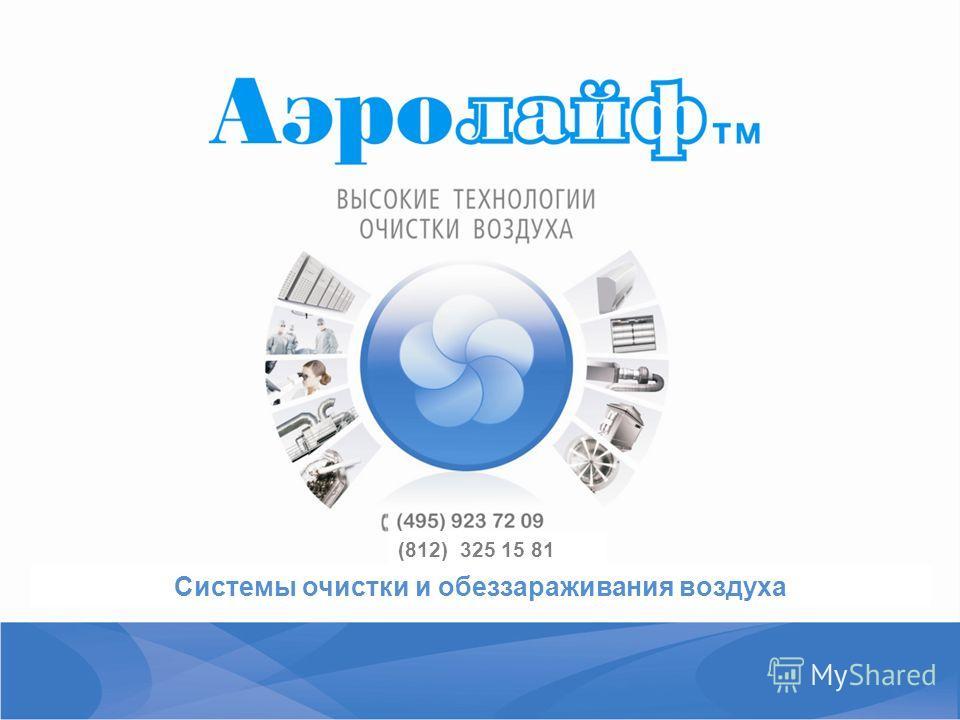 Системы очистки и обеззараживания воздуха (812) 325 15 81