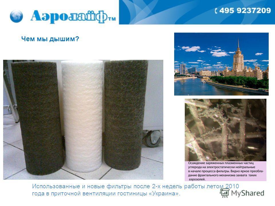 Использованные и новые фильтры после 2-х недель работы летом 2010 года в приточной вентиляции гостиницы «Украина». Чем мы дышим?